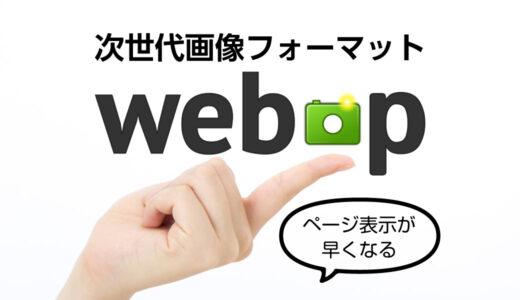 WebPを使って画像サイズを圧縮
